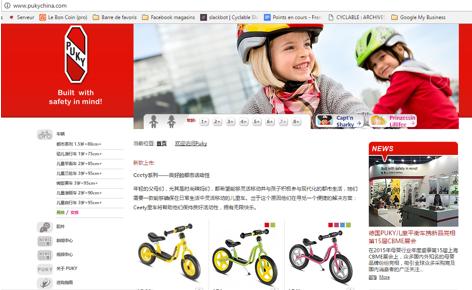 capture d'écran page accueil puky chine